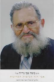 הרב יצחק סבתו בדברים לזכרו של הרב נריה